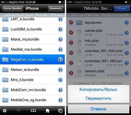 включаем сеть LTE на iPhone 5S и 5C у операторов МТС и Мегафон Megafon MTS tweak gudapp джейлбрейк ios 7