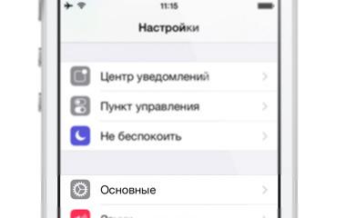 Как включить эмодзи на айфоне