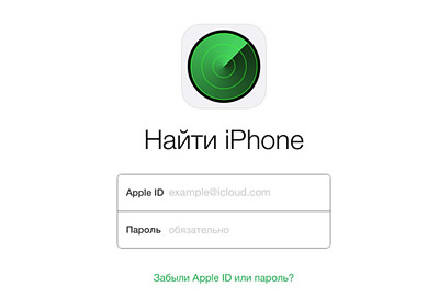 Функция Find My iPhone ios 7 gudapp