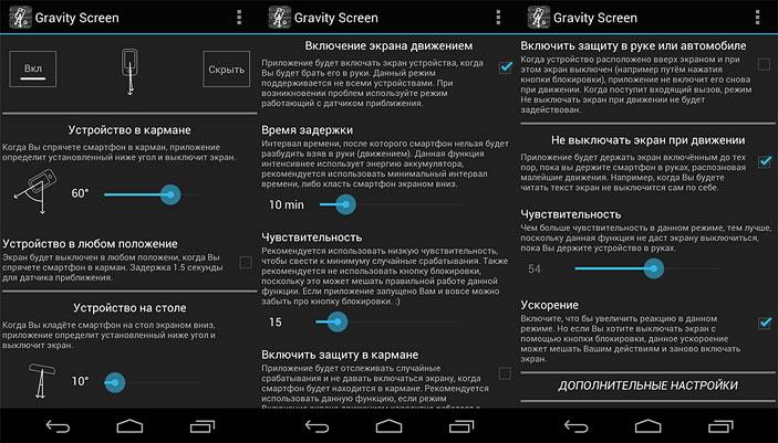 Как сделать экранные кнопки андроид