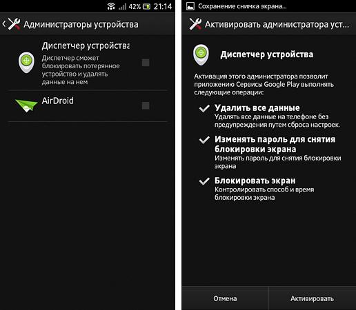 Найти Смартфон Андроид - фото 5