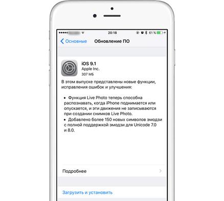 Apple выпустила прошивку iOS 9.1 для iPhone, iPad иiPod Touch