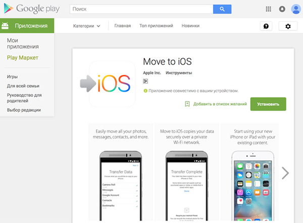 приложение move to ios в google play