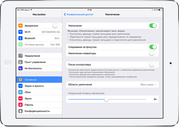 Активируем быстрое включение «Ночного режима» в iPhone и iPad под управлением iOS 8.1 night mode gudapp Универсальный доступ