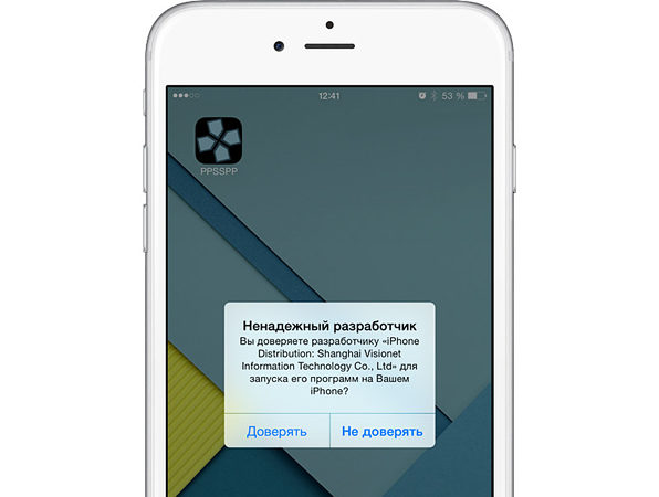 Установить ios на iphone