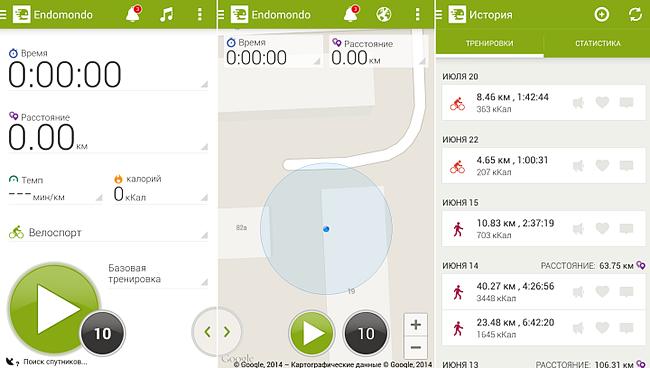 Приложения на андроид для занятий спортом